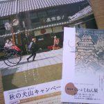 2012 第5回ぐるーぷじねん展