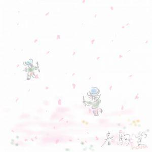 桜の花弁舞い散る中で